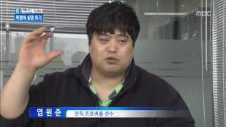 getlinkyoutube.com-백두장사 씨름선수, 조폭 폭행 당해 실명 '장애6급'