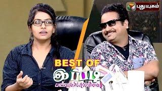 Best Of Ippadi Panreengale Ma | Puthuyugam TV