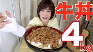 getlinkyoutube.com-【大食い】牛丼4㎏食べたい!【木下ゆうか】