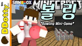 getlinkyoutube.com-스트라이크!? [볼링: 미니게임] 마인크래프트 Minecraft - Bowling - [도티]
