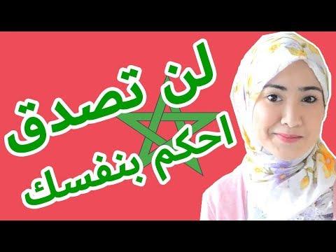 الحقيقة التي لا تعرفها عن بنات المغرب
