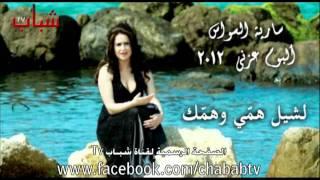 Saria Al Sawas / سارية السواس - لشيل همي و همك