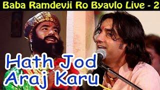 getlinkyoutube.com-Baba Ramdevji Ro Byavlo LIVE - 2 | Hath Jod Araj Karu | Prakash Mali Live | Rajasthani Bhajan 2015