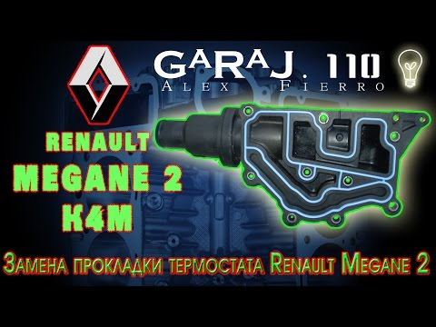 Замена прокладки термостата Renault Megane 2