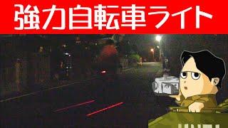 getlinkyoutube.com-夜の自転車も安心 超強力ヘッドライト+テールライト AVANTEK BF-H08