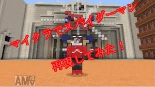 getlinkyoutube.com-【Minecraft】USJのスパイダーマン再現してみた!