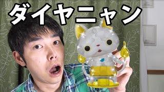 getlinkyoutube.com-妖怪ウォッチのプラモデル!   非売品のダイヤニャンを組み立てる