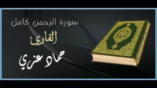 getlinkyoutube.com-سورة الرحمن كامل - بصوت القارئ / حماد عزي