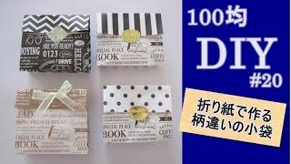 【100均DIY・折り紙ORIGAMI】可愛い小袋の作り方#20/How to make a pouch made of origami
