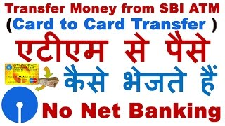 How to Transfer Money using SBI ATM  (Card to Card Transfer in SBI) Step By Step width=