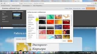getlinkyoutube.com-Как сделать Блог для увеличения числа регистраций