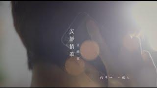 getlinkyoutube.com-正皓玄 Xuan 《安靜情歌》 完整版MV【HD】