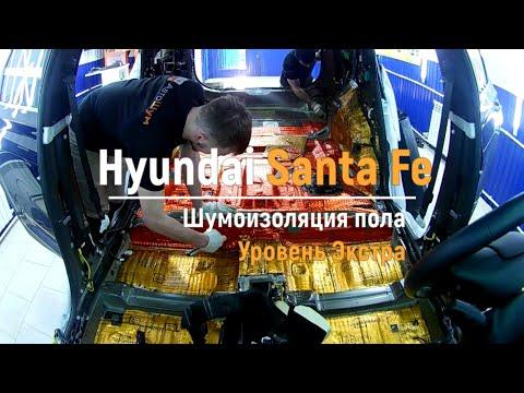 Шумоизоляция пола с арками Hyundai Santa Fe в уровне Экстра. Автошум.
