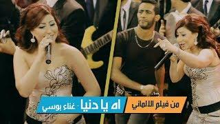 getlinkyoutube.com-اغنيه | بوسي | اه يا دنيا | من فيلم الالماني | بطوله محمد رمضان