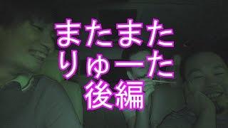 getlinkyoutube.com-りゅーた発見!後編 オサピーの休日 Vol.7