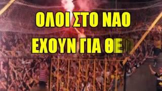 getlinkyoutube.com-Τα καλύτερα συνθήματα της AEK (2)