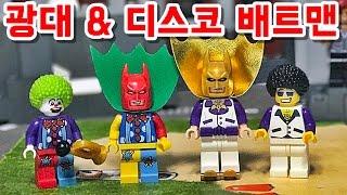 getlinkyoutube.com-레고 디스코 & 광대 눈물 배트맨 무비 30607 프로모션 폴리팩 제품 상황극 리뷰 Lego movie disco Tears of batman movie