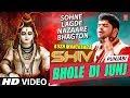 Shiv Bhole Di Junj I Punjabi Shiv Bhajan, KUSH MANCHANDA, HD Video, Sohne Lagde Nazaare Bhagto
