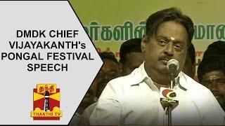getlinkyoutube.com-DMDK Chief Vijayakanth's Pongal Festival Speech   Thanthi TV