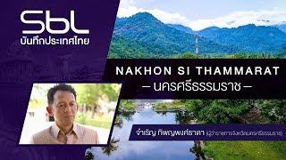 บันทึกประเทศไทย จังหวัดนครศรีธรรมราช