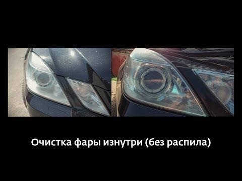 Очистка фары Mercedes w212 изнутри без распила