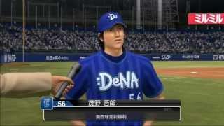getlinkyoutube.com-茂野吾郎 「衝撃プロデビュー」 対ヤクルト戦