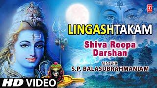 Lingashtakam By S.P. Balasubrahmaniam [Full Song] - Shiva Roopa Darshan