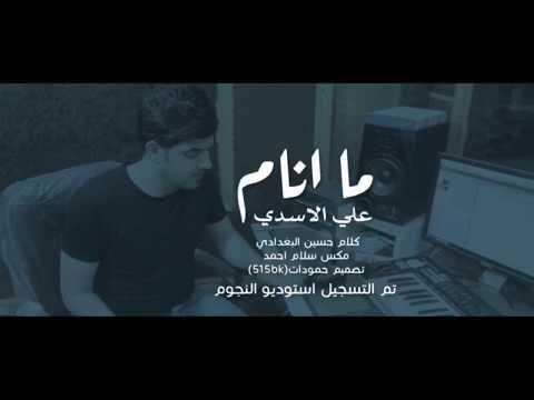 موال جديد للمنشد علي الأسدي _ ما انام || استوديو النجوم للأنتاج والتوزيع الفني