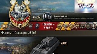 Maus  РЕДКАЯ МЕДАЛЬ БУРДЫ ☆ Фьорды ☆ Редкие эпические медали World of Tanks