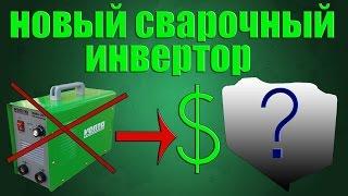 getlinkyoutube.com-Покупка нового сварочного инвертора
