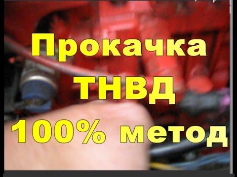 Прокачка ТНВД 100% РЕЗУЛЬТАТ