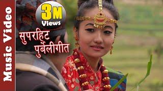 getlinkyoutube.com-Beshi Banama | New Nepali Purbeli Lok Geet 2016 | Manju Lawoti | Laxman Limbu | Folk Song