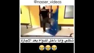 getlinkyoutube.com-شكلي وانا داخل للدوام بعد الاجازة ههههههه