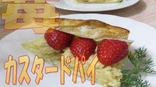 【シマいリスの苺スイーツ】ひたち姫! いちごのカスタードパイ♪♪