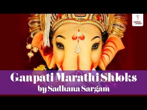 Shri Ganesh Mantra Marathi Shlok    Stotra Sumnajali   