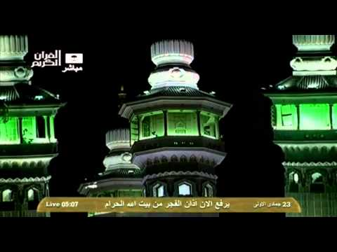 Makkah Sharif Azan Fajr 24 March 2014