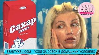 getlinkyoutube.com-Пилинг лица (сахар). Маски для лица от Beauty Ksu