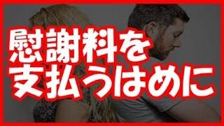 getlinkyoutube.com-【修羅場】友人が奥さんと名付けで揉めて、慰謝料を支払うはめになり離婚した