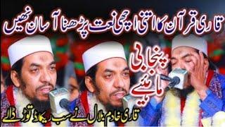 getlinkyoutube.com-Tilawat e Quran e Pak By Qari Khadim Bilal Syadan Shareef Gujrat Pkistan 2013