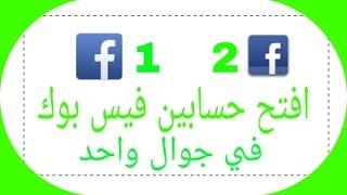 فتح حسابين فيس بوك في جوال واحد