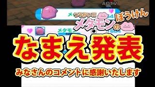 getlinkyoutube.com-【みんなのポケモンスクランブル】3DS メタモン の冒険 02