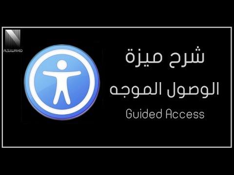 شرح ميزة الوصول الموجه || Tips: Guided Access