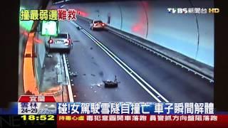 碰!女駕駛雪隧自撞亡 車子瞬間解體