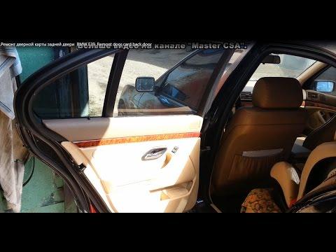BMW E-39. Ремонт дверной карты задней двери/BMW E_39. Remont door card back door