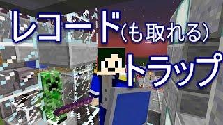 getlinkyoutube.com-【Minecraft】レコード(だけじゃないけどw)トラップ【へぼてっく】