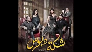 getlinkyoutube.com-فيلم شكة دبوس بطولة مى سليم و خالد سليم (كامل) HD