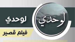 getlinkyoutube.com-لوحدي - فيلم قصير