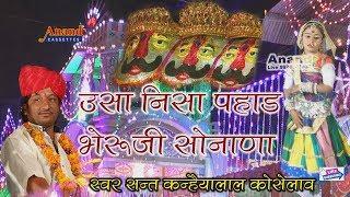 Usa Nisa Pahad Bheriji Sonana || Sant Kanhaiyalal Koselao || Full HD Bhajan Live राबड़िया गांव 2017