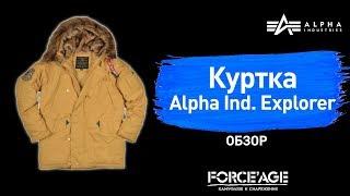 """getlinkyoutube.com-Куртка Alpha Industries Explorer: обзор от магазина """"Камуфляж и снаряжение FORCE'AGE"""""""