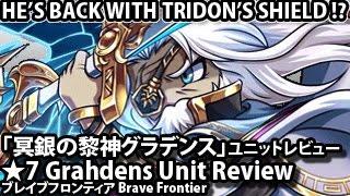 getlinkyoutube.com-ブレイブフロンティア【「冥銀の黎神グラデンス」ユニットレビュー】Brave Frontier 7 Stars Grahdens Unit Review (VS Imperial Ambition)